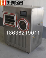生物多肽冻干粉冷冻干燥机LGJ-50F硅油加热冻干机