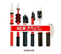GDY-2型高压测电器 GDY-2型