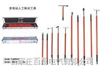 百鼎牌高压除冰工具 JHC-III型