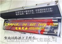 绝缘除冰工具组合 JHC-III型