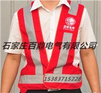 电力红马甲 工作负责人马甲 FY-1001