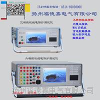三相,六相微机继电保护测试仪 FDJB/JB/FDJKJ/