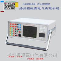 六相微机继电保护测试仪 变电站自动化检测试装置 综合保护校验装置  24小时电话服务  方便维修  FDJB663 /FDJB1200