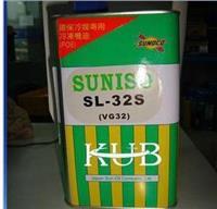 Suniso冷冻油SL32S太阳冷冻油