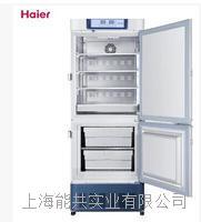 Haier海尔HYCD-282 冷藏冷冻箱 海尔专业低温冷链设备