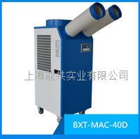 逼里香BAXIT巴谢特移动空调BXT-MAC40D双管工业冷风机点式多用途移动制冷机岗位空调 BXT-MAC40D