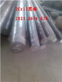 420馬氏體不銹鐵棒材 直徑135毫米
