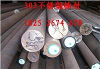 易切割好加工303奧氏體不銹鋼棒材 直徑φ29毫米