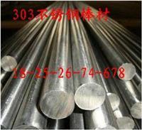 303不銹鋼棒材 直徑55毫米
