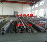 兴化戴南专业生产不锈钢槽钢