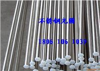 興化銀龍不銹鐵生產表面光滑1Cr13不銹鋼光亮棒 直徑φ5毫米