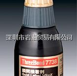 TB2468,接着剂,ThreeBond三键株式会社