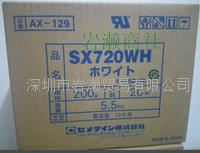 CEMEDINE華南區代理,施敏打硬SX720WH  330ml電子硅膠 CEMEDINE施敏打硬SX720WH  330ml電子硅膠