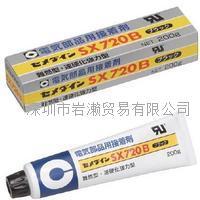 CEMEDINE华南区代理,施敏打硬SX720B  200g电子硅胶 CEMEDINE施敏打硬SX720B  200g电子硅胶