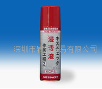 日本NICHIMOLY,KCP-S  清洗剂 KCP-S