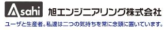 旭エンジニアリング株式会社