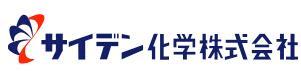 SAIDENサイデン化学株式会社