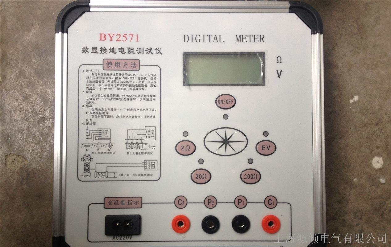 接地电阻测量仪 接地表