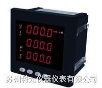 CYB系列多功能电力仪表 CYB