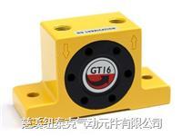 涡轮式振动器 GT16