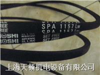 SPA1367LW进口耐温三角带,风机皮带,高速传动带 SPA1367LW