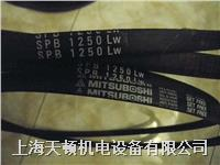 SPB1250LW進口日本MBL三角帶