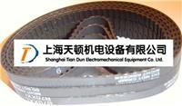 XXH型(31.750mm)齿节距橡胶同步齿带 XXH型