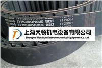 XH型(22.225mm)齒節距BANDO橡膠同步帶 XH型