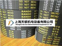 BANDO阪東S3M(3.0mm)齒節距同步帶 S3M