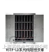 LD系列纯阻性负载箱