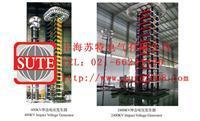 HYCJ4800型冲击电压发生器 HYCJ4800型