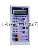 LBQ-Ⅱ型漏电保护器测试仪 LBQ-Ⅱ型