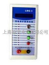 LBQ-Ⅱ漏电保护器测试仪 LBQ-Ⅱ型
