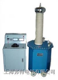 交直流高压试验变压器  TQSB-5KVA/50KV