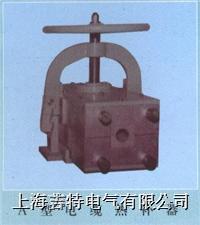 A型电缆热补器  A型