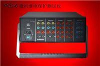 微机继保仪 P02-6