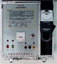 DJJ-1型直流电接地探测装置 DJJ-1型