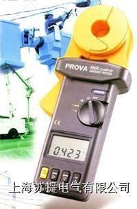 接地电阻测试仪PROVA 5600/5601/5637 PROVA 5600/5601/5637