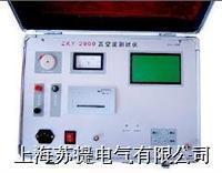 ZKY2000真空開關真空度測試儀 ZKY2000