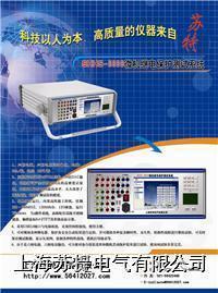 六相电压六相电流微机继电保护测试仪 SHHS-6600