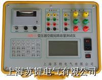 高压變壓器容量特性測試儀 BZR-II