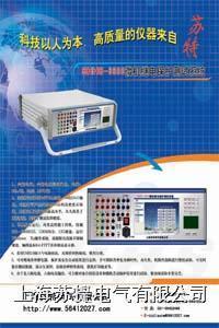 SHHS-6600微机继电保护 SHHS-6600