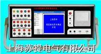SHHS-6600微电脑继电保护校验仪 SHHS-6600