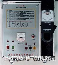 直流电接地探測裝置 DJJ型