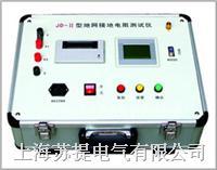 JD-II大地网接地电阻测试仪