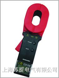 ETCR2000接地電阻儀