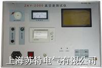 真空度测试仪价格 ZKY-2000