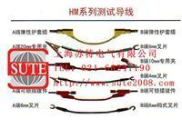 HM-A101特殊规格导线  HM-A101特殊规格导线