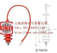 S-10kVQ避雷器 S-10kVQ避雷器