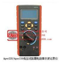 Apwr220/Apwr230低壓線路漏電故障示波記錄儀  Apwr220/Apwr230